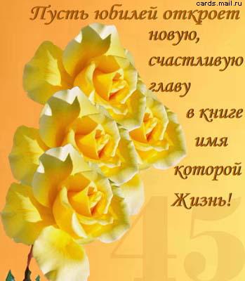 Поздравление с днем рождения для дочери 3